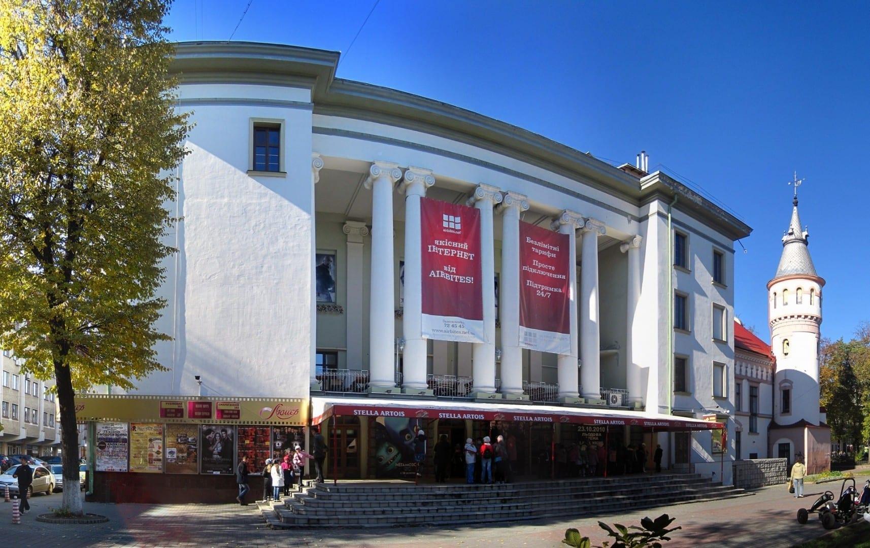 Cine Lumiere Ivano-Frankovsk Ucrania