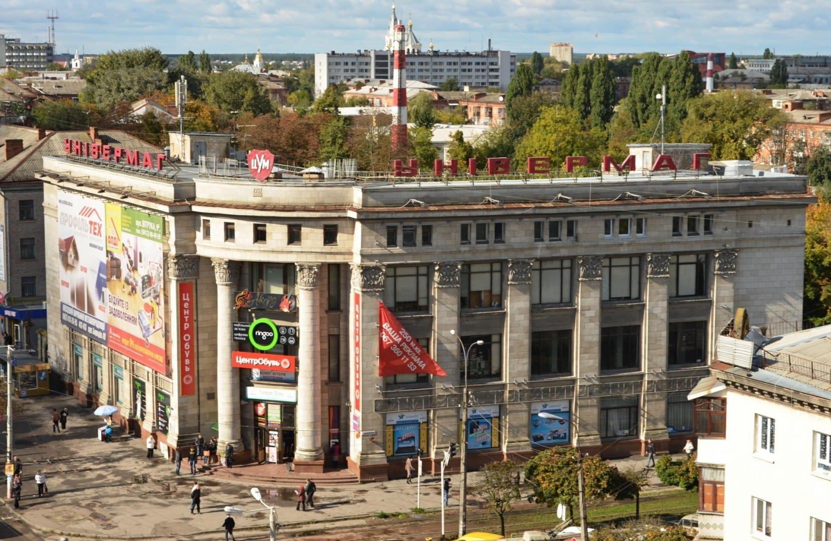 Los grandes almacenes centrales Zhytomir Ucrania