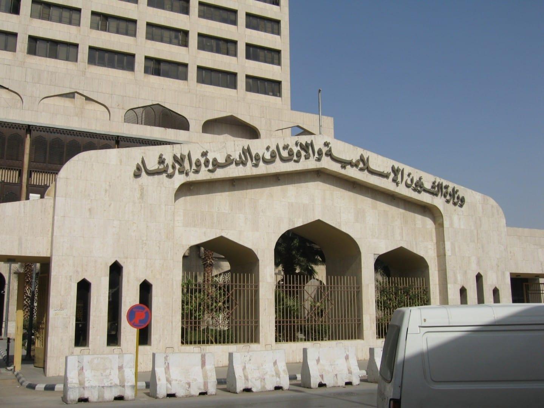 Ministerio de Asuntos Islámicos Riyadh Arabia Saudí