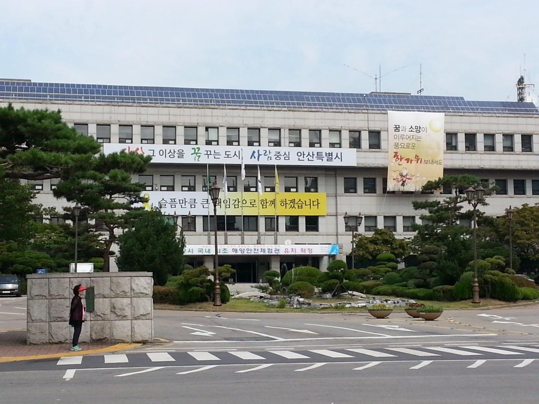 El ayuntamiento de Ansan Ansan Corea del Sur