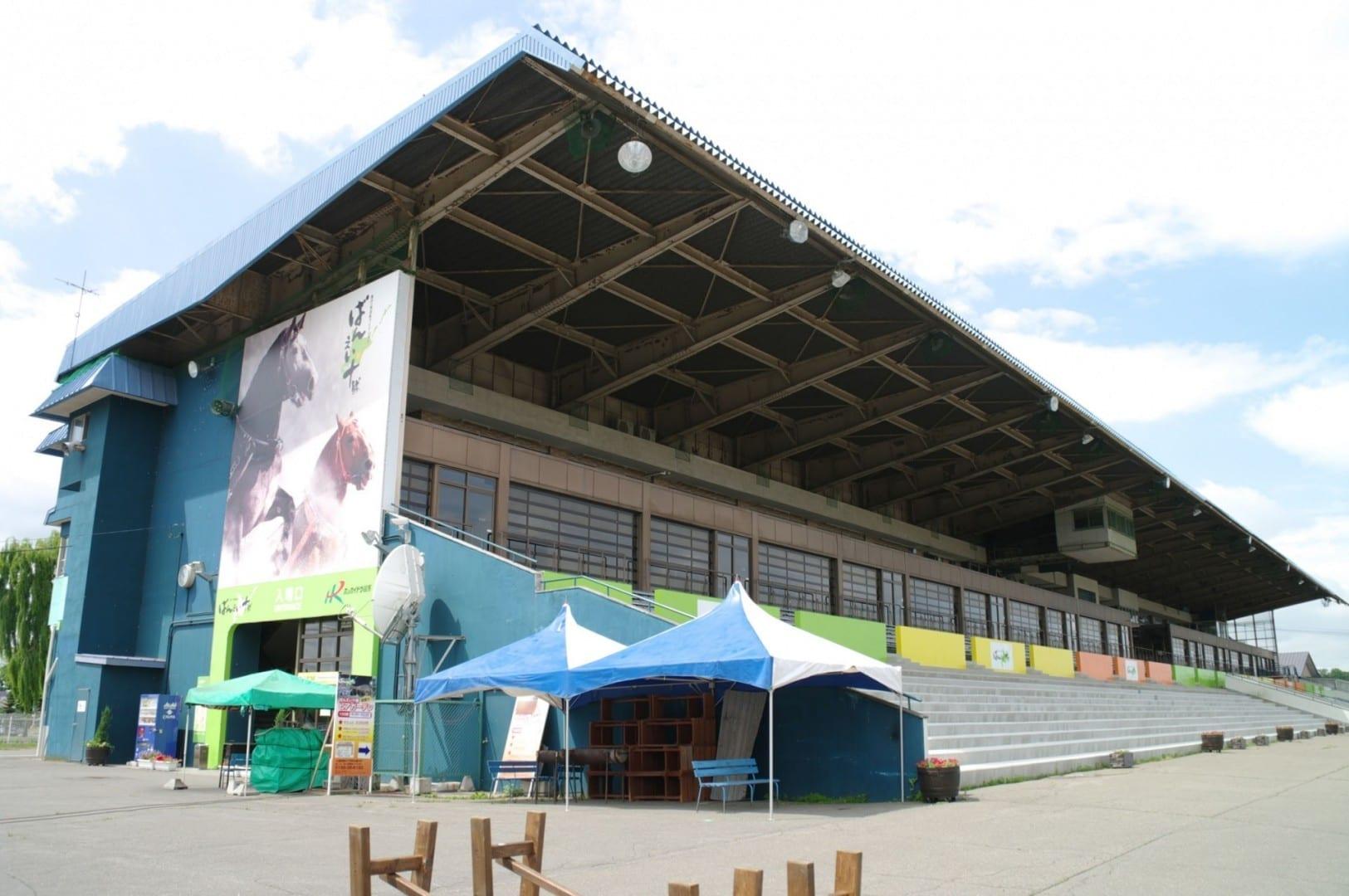 El hipódromo de Obihiro Obihiro Japón