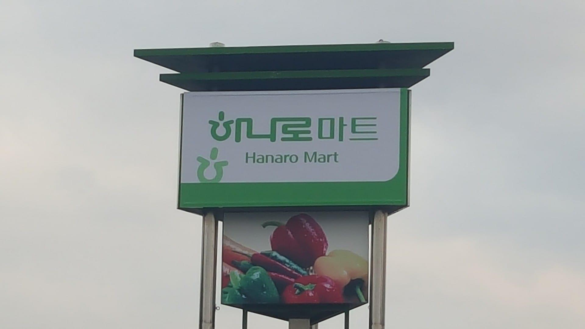 Hanaro mart Pyeongchang Corea del Sur