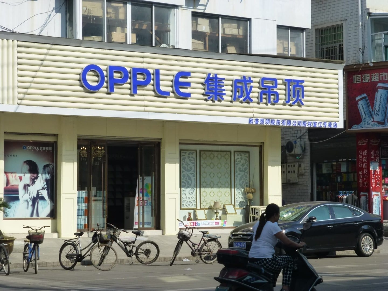 Puedes comprar en una tienda de Opple (Pueblo de Aojiang, Condado de Pingyang) Wenzhou China