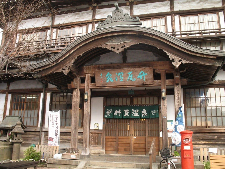Takegawara Onsen Beppu (Ōita) Japón