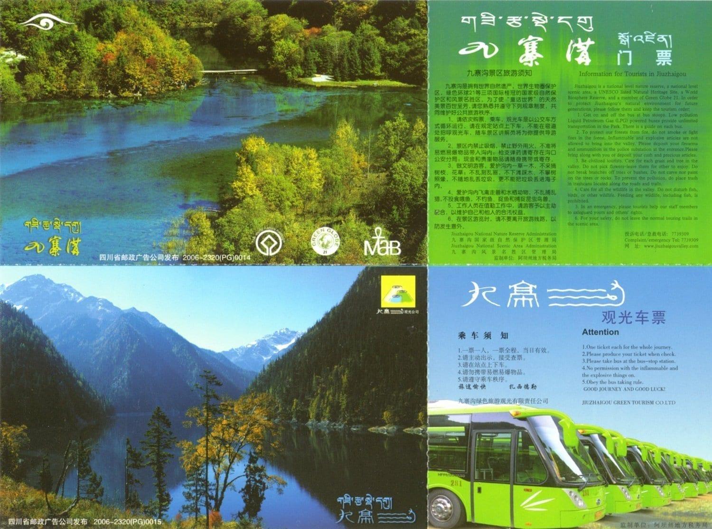 Ticket Jiuzhaigou China